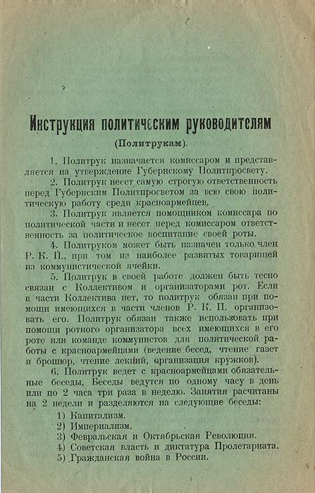Инструкция политическим руководителям (политрукам)