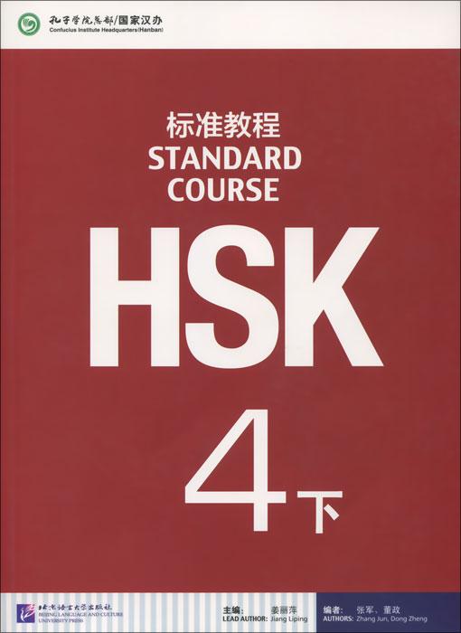 HSK: Level 4B: Standard Course: Textbook (+ MP3)