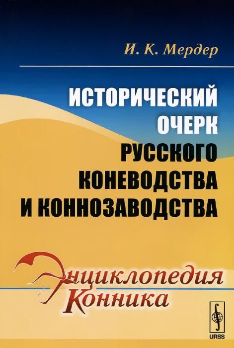 Исторический очерк русского коневодства и коннозаводства ( 978-5-397-05155-2 )