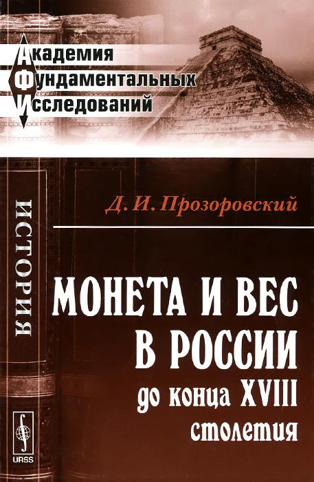 Монета и вес в России до конца XVIII столетия ( 978-5-397-05150-7 )