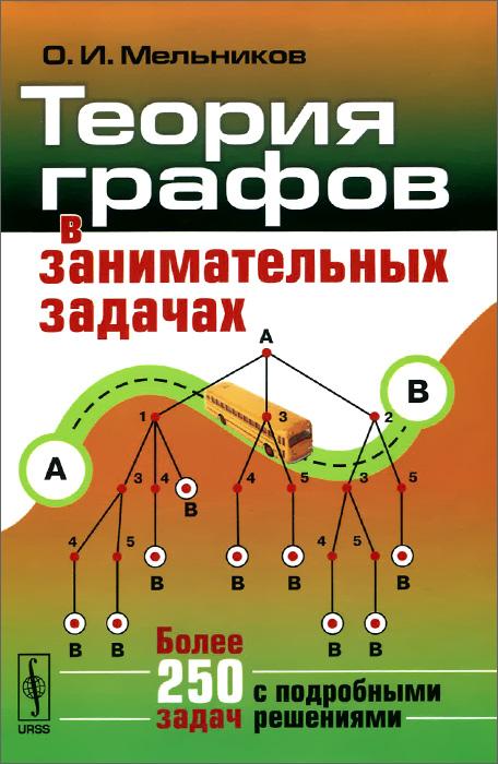 Теория графов в занимательных задачах12296407В настоящей книге в популярной и доступной форме изложены основы теории графов - раздела дискретной математики, который, родившись при решении головоломок, стал в настоящее время мощным средством решения как теоретических, так и производственных задач. Основные понятия в книге иллюстрируются примерами, а доказательства теорем сознательно встроены в решения занимательных задач. В книге представлены более 250 задач различной сложности, разделенные по темам, приводятся их решения. Изучение элементов теории графов способствует развитию у учащихся математического мышления, умений моделирования, облегчает усвоение вычислительной техники. Для успешного решения большинства задач, предложенных в данной книге, достаточно знаний по математике в объеме средней школы. Книга предназначена для школьников и преподавателей, может быть полезна и студентам; задачи из нее могут быть использованы при подготовке к математическим олимпиадам различных уровней. Издание входит в различные...