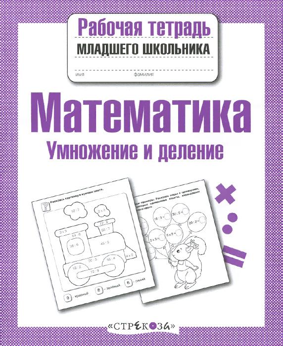 Математика. Умножение и деление. Рабочая тетрадь ( 978-5-9951-1124-5 )