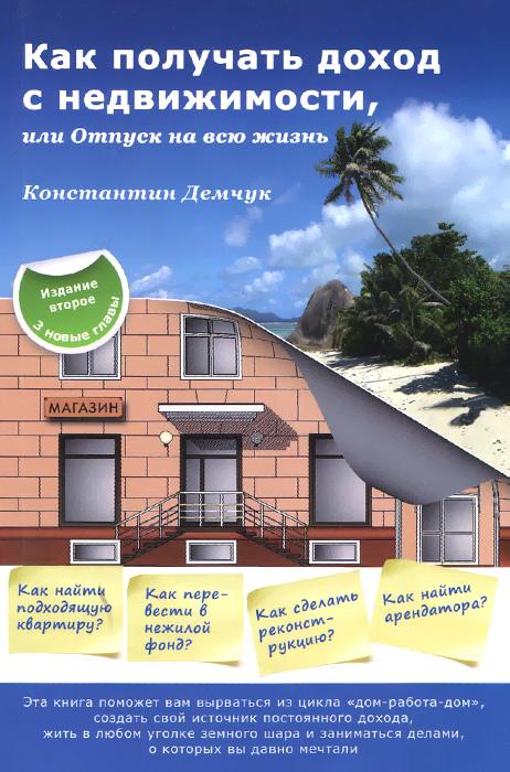 Как получить доход с недвижимости, или Отпуск на всю жизнь ( 978-5-282-03431-8 )