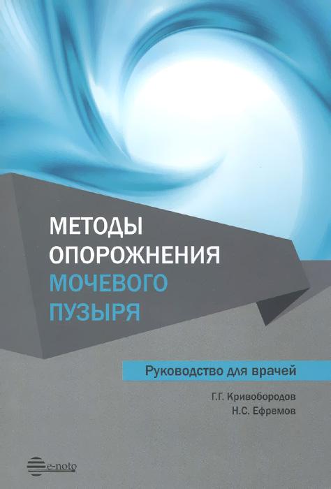 Методы опорожнения мочевого пузыря. Руководство для врачей ( 978-5-906023-14-8 )