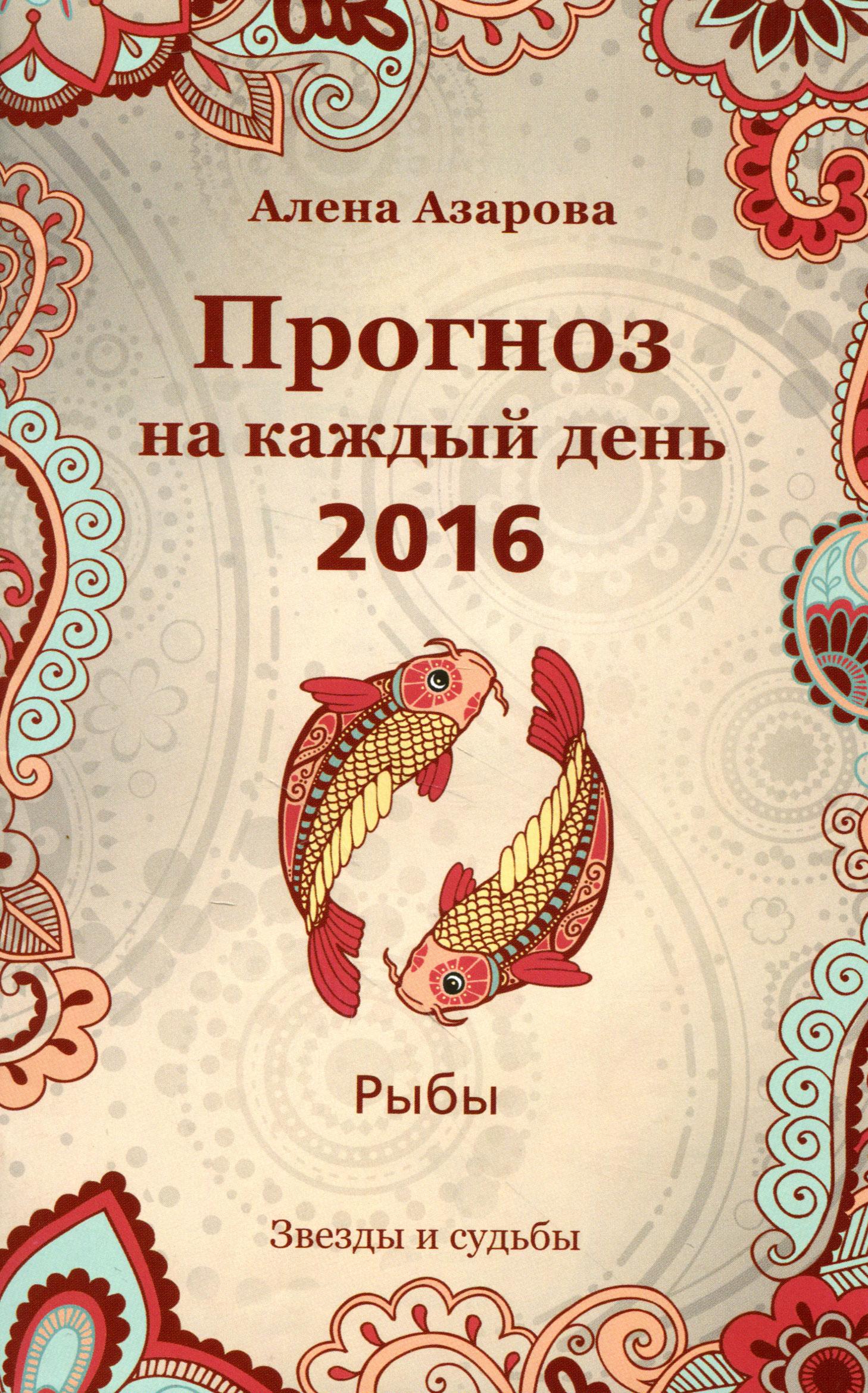 Прогноз на каждый день. 2016 год. Рыбы ( 978-5-386-08806-4 )