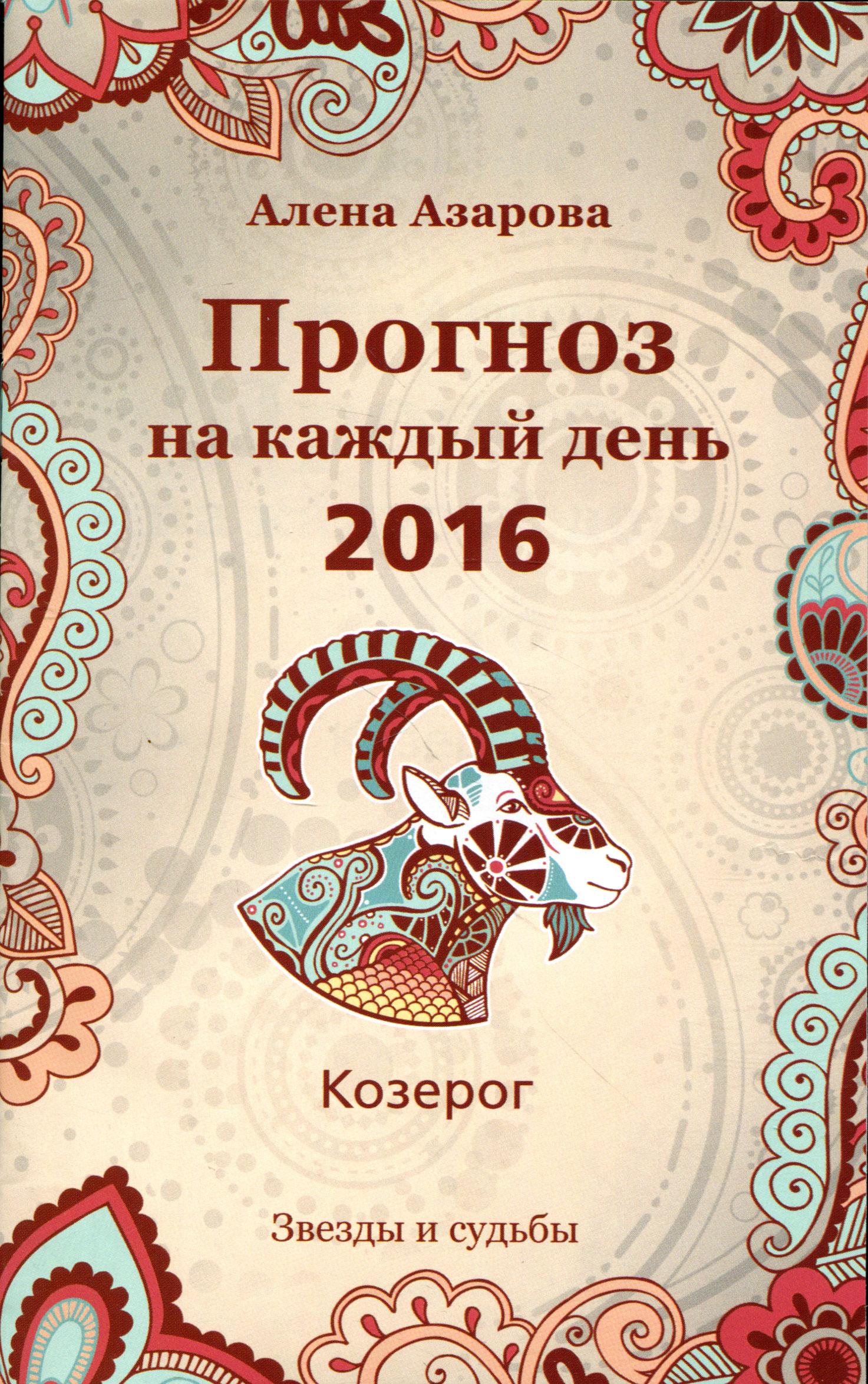Прогноз на каждый день. 2016 год. Козерог ( 978-5-386-08810-1 )