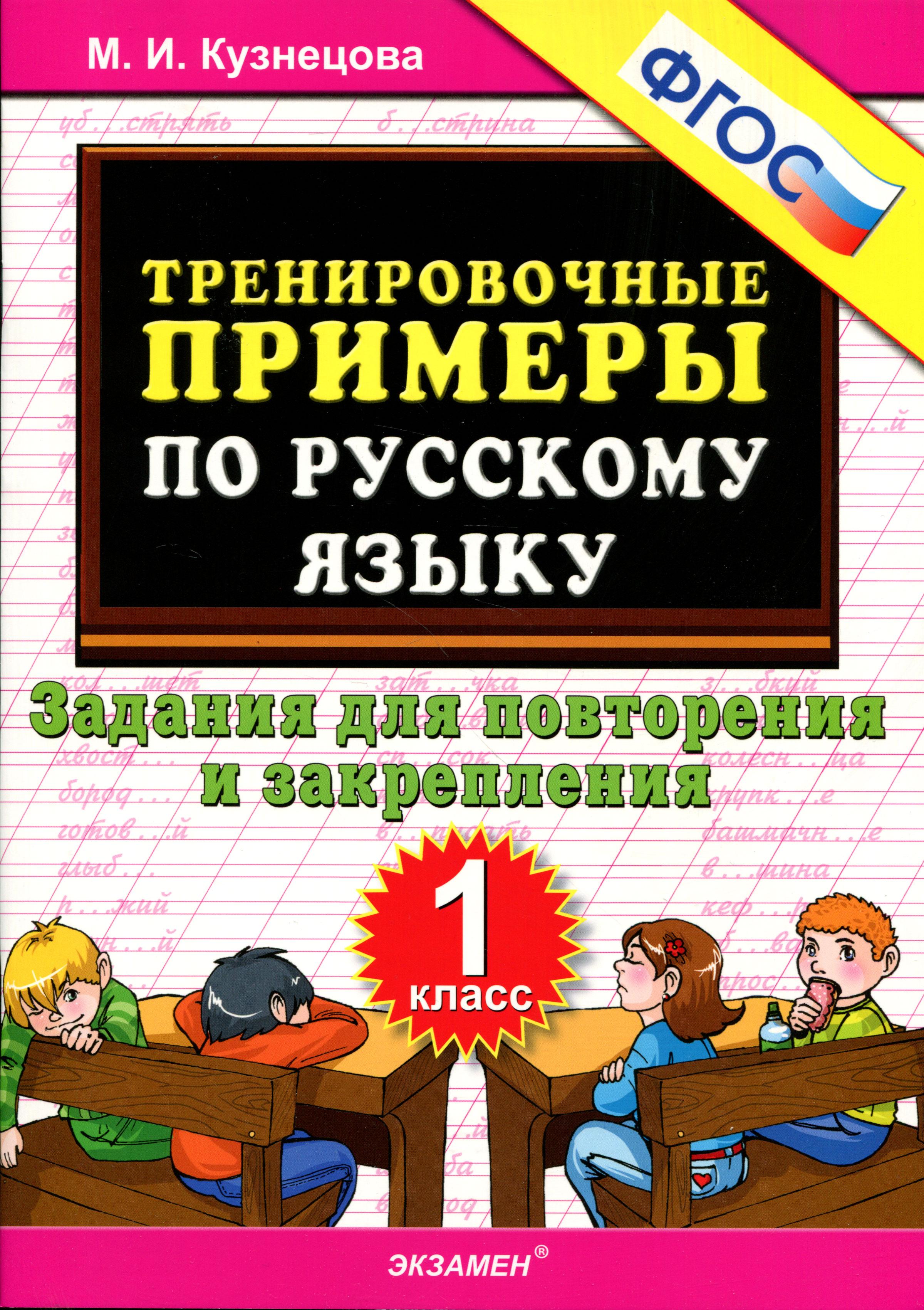 Русский язык. 1 класс. Тренировочные примеры. Задания для повторения и закрепления