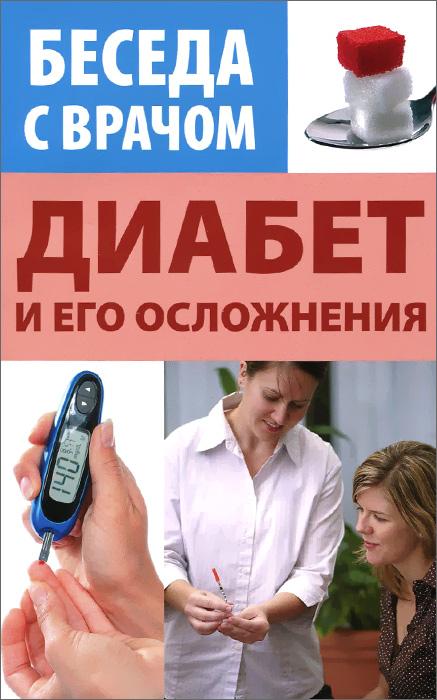 Диабет и его осложнения