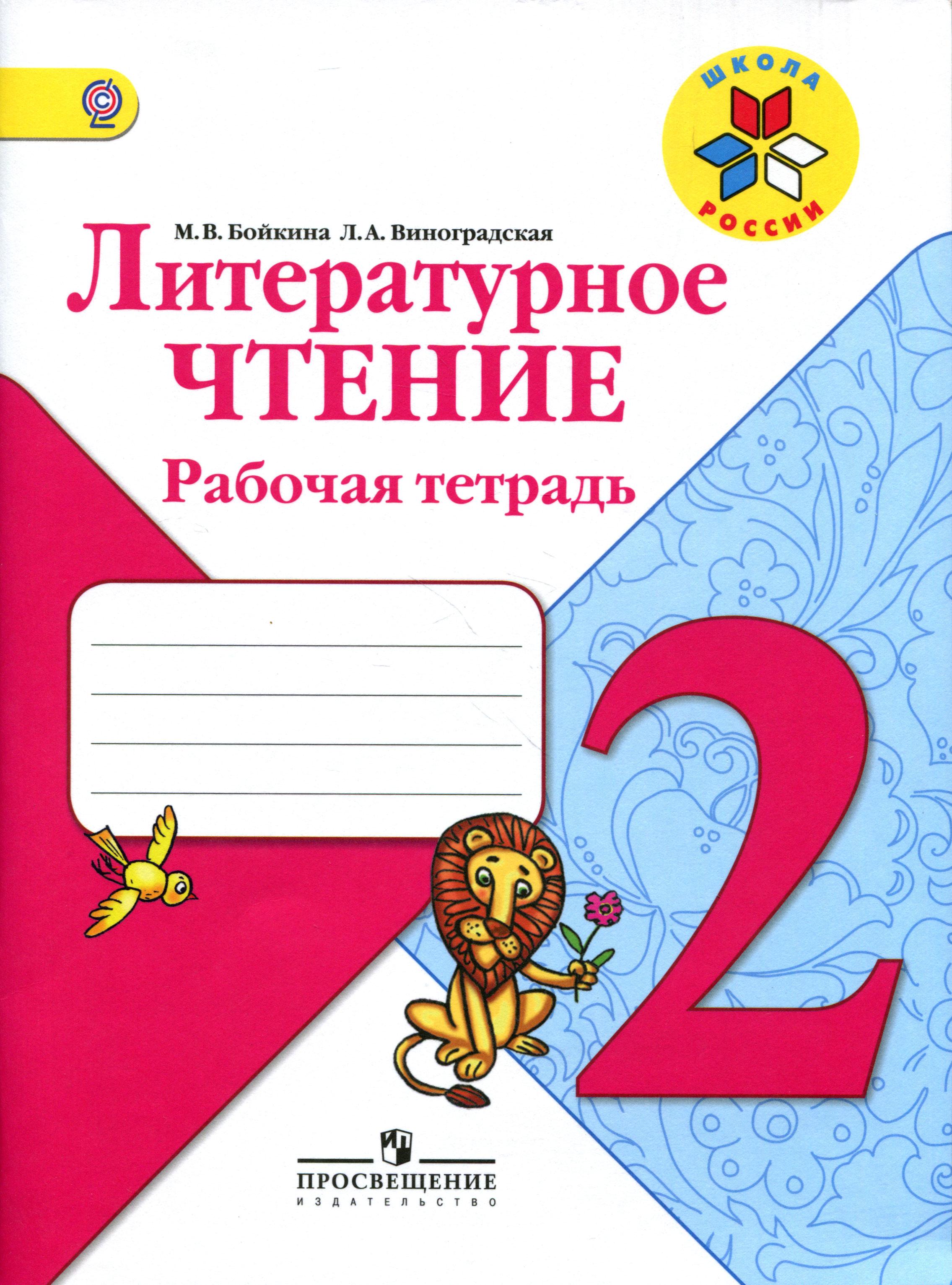 Литературное чтение. 2 класс. Рабочая тетрадь, М. В. Бойкина, Л. А. Виноградская
