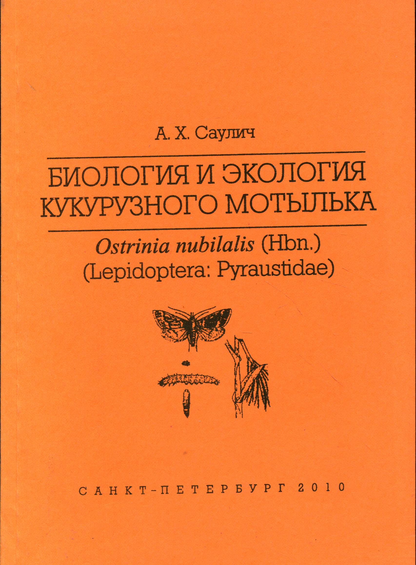 Биология и экология кукурузного мотылька Ostrinia nubilalis. Учебно-методическое пособие