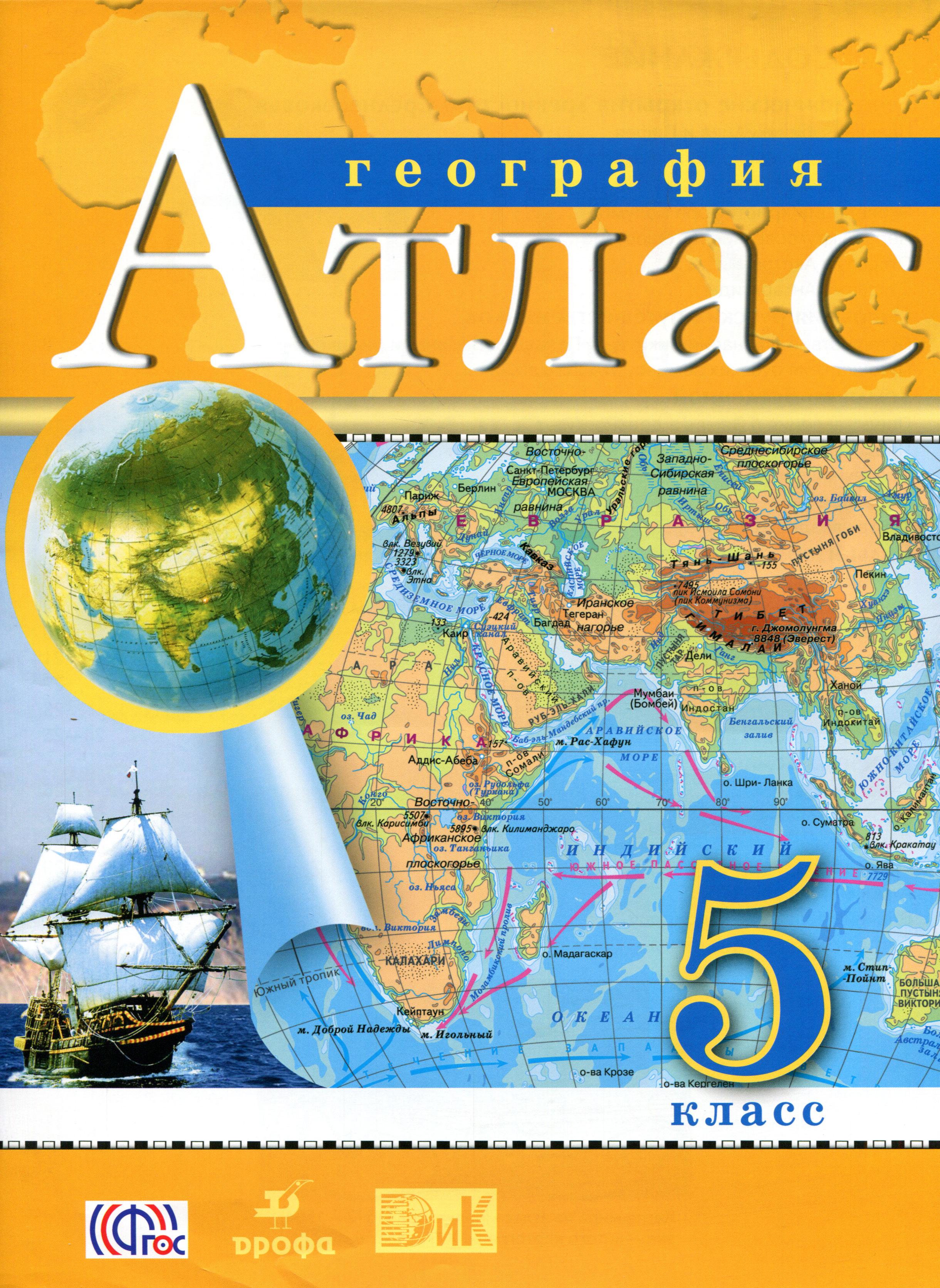Название книги: контурные карты с заданиями начальный курс географии 6 класс