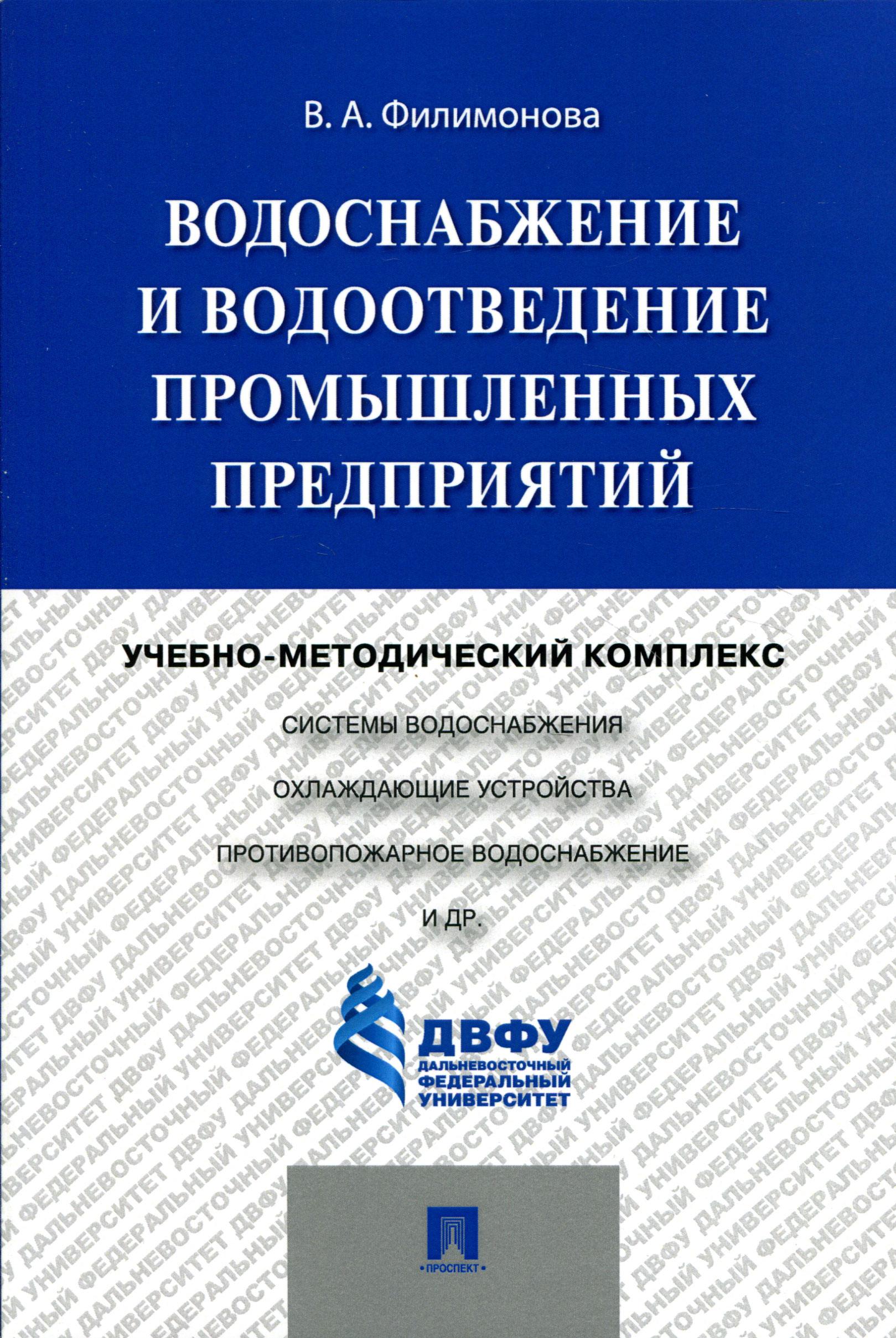 Водоснабжение и водоотведение промышленных предприятий. Учебно-методический комплекс ( 978-5-392-19209-0 )