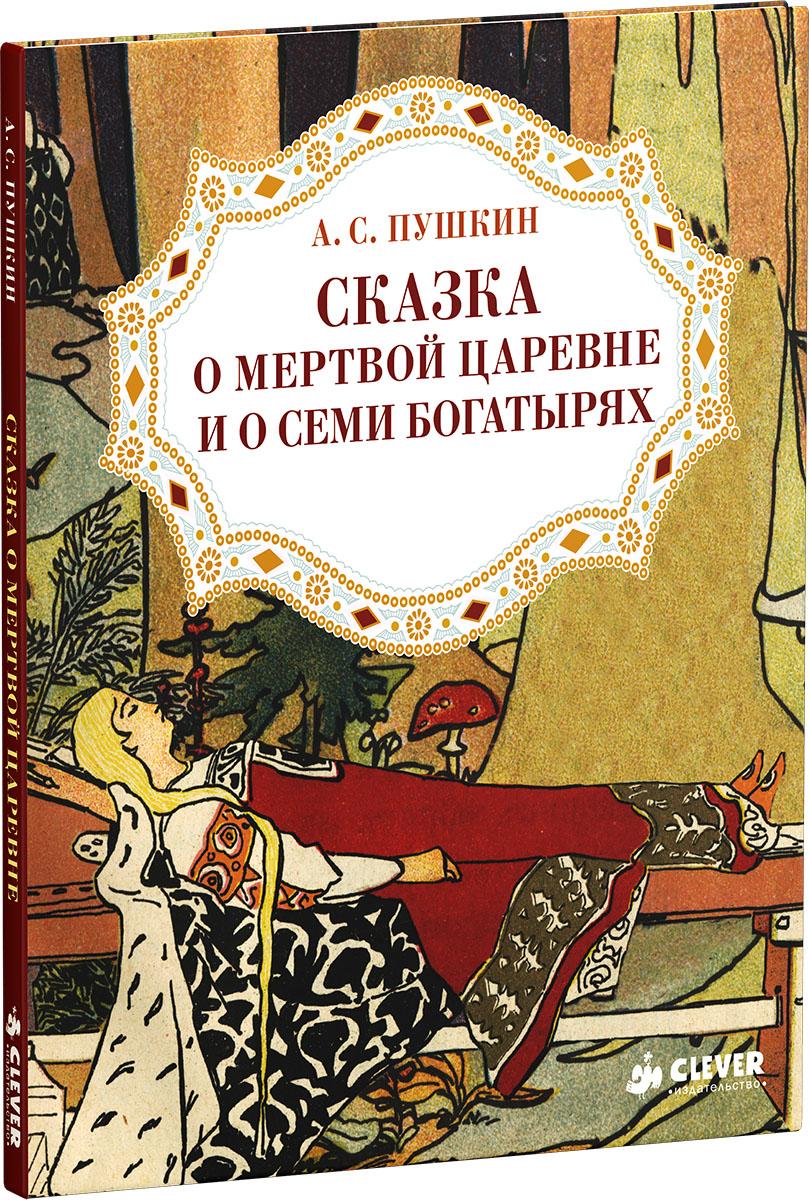Сказка о мертвой царевне и о семи богатырях ( 978-5-91982-722-1 )