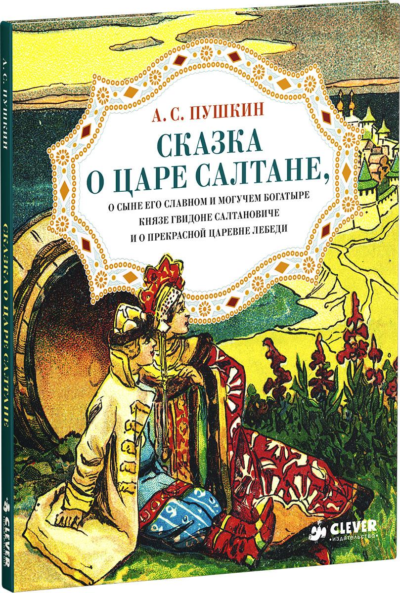 Сказка о царе Салтане, о сыне его славном и могучем богатыре князе Гвидоне Салтановиче и о прекрасно ( 978-5-91982-724-5 )