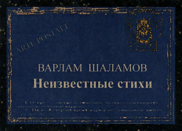 Варлам Шаламов. Неизвестные стихи