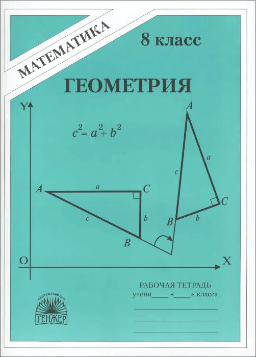 Геометрия. 8 класс. Рабочая тетрадь. К учебнику А. В. Погорелова ( 978-5-88880-189-5 )