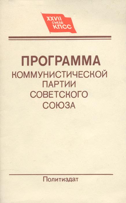 Программа коммунистической партии Советского Союза