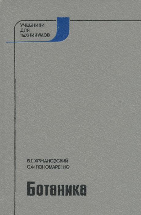 Ботаника. Учебник12296407Учебник состоит из трех частей. Первая часть объединяет сведения о строении, функциях растительной клетки, тканей, вегетативных органов, способах размножения клеток и растительных организмов. Во второй рассмотрены основные систематические группы низших и высших растений. В Третьей части даны элементы экологической географии. Второе издание переработано с учетом достижений науки в области морфологии и филогенетической систематики последних лет. Для учащихся по агрономическим специальностям.