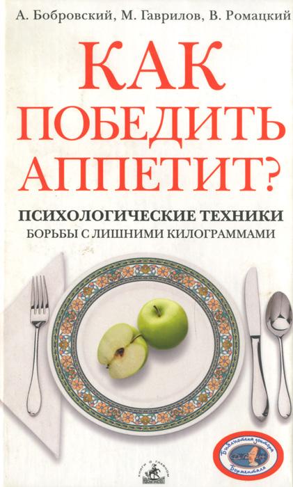 Как победить аппетит? Психологические техники борьбы с лишними килограммами