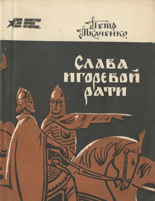 Слава Игоревой рати