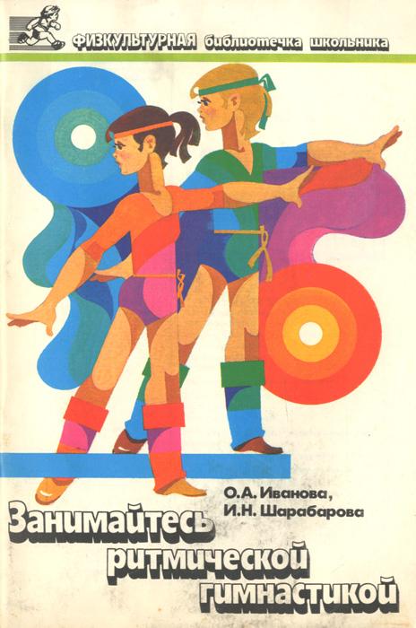 Занимайтесь ритмической гимнастикой. О. А. Иванова, И. Н. Шарабанова
