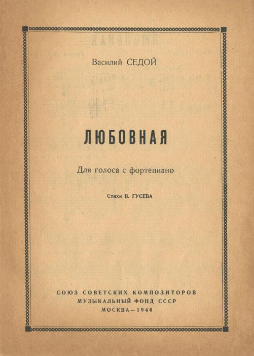 Василий Седой. Любовная. Для голоса с фортепиано