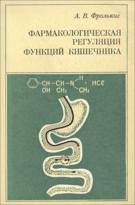 Фармакологическая регуляция функций кишечника
