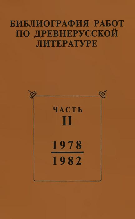 Библиография работ по древнерусской литературе, опубликованных в СССР 1973-1987 гг. Часть 2. 1978-1982 гг