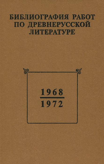 Библиография работ по древнерусской литературе, опубликованных в СССР 1968-1972 гг