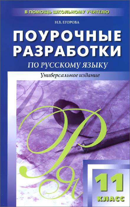 Русский язык. 11 класс. Поурочные разработки