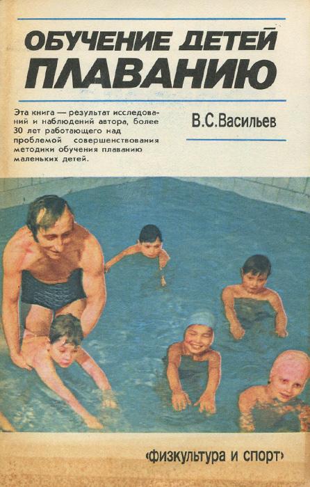 Обучение детей плаванию. Учебное пособие