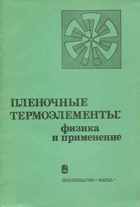Пленочные термоэлементы. Физика и применение