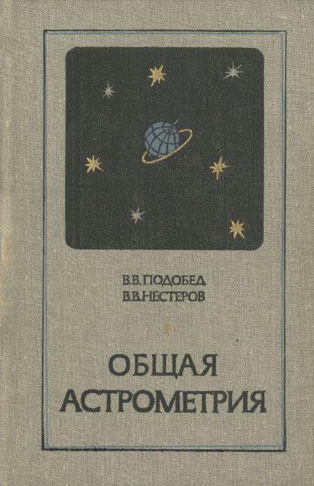 Общая астрометрия