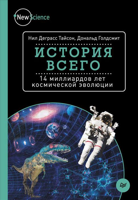 История всего. 14 миллиардов лет космической эволюции, Нил Деграсс Тайсон, Дональд Голдсмит