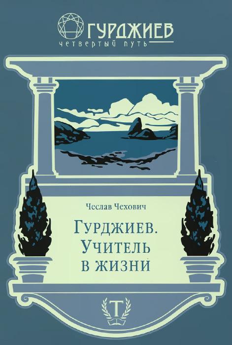 Гурджиев. Учитель в жизни ( 978-5-9905747-3-1 )