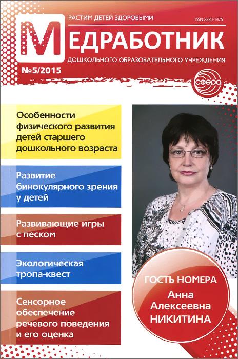 Медработник дошкольного образовательного учреждения, №05, 2015