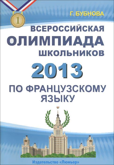 Всероссийская олимпиада школьников по французскому языку 2013 (+ CD-ROM) ( 978-5-91097-016-2 )