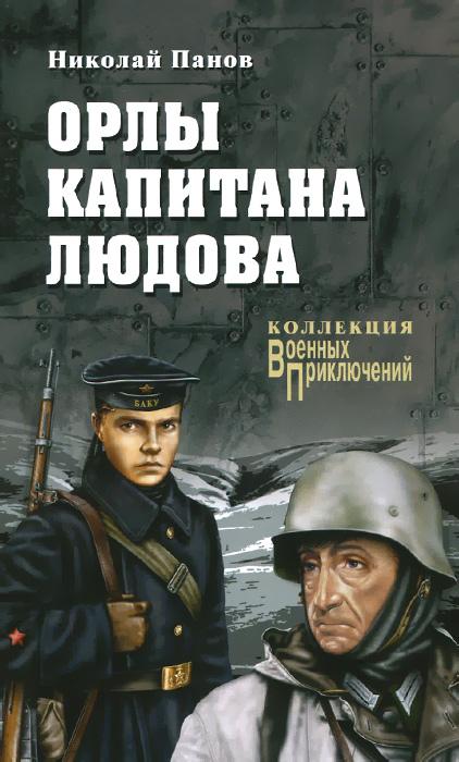 Орлы капитана Людова ( 978-5-4444-2916-7 )