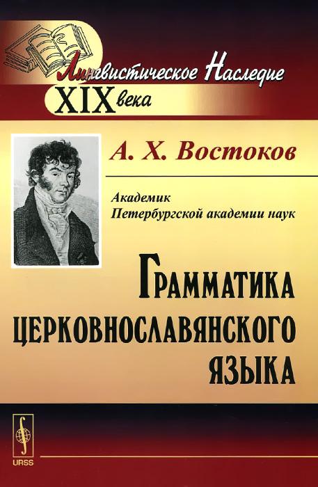 Грамматика церковнославянского языка