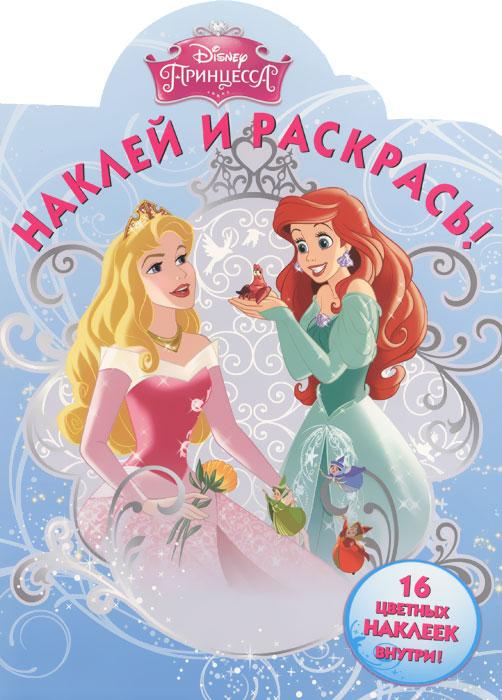 Принцессы. Наклей и раскрась!12296407В этой замечательной книжке тебя ждет встреча с принцессами Disney. И это не только чудесный альбом с наклейками, но и прекрасная раскраска! Чтобы правильно раскрасить картинки, тебе нужно: 1. Найти страницу с тем же номером, что и на наклейке. 2. Вклеить наклейку в пустое поле. 3. Раскрасить картинку в те же цвета, что и на наклейке. Желаем успехов! Книга с вырубкой.