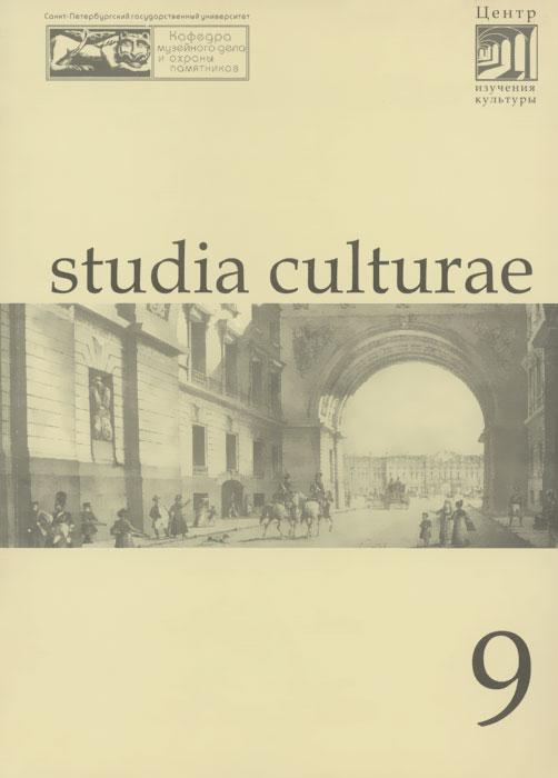 Studia culturae. Альманах, №9, 2006