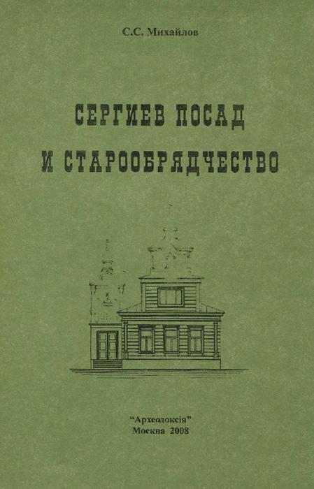 Сергиев Посад и старообрядчество