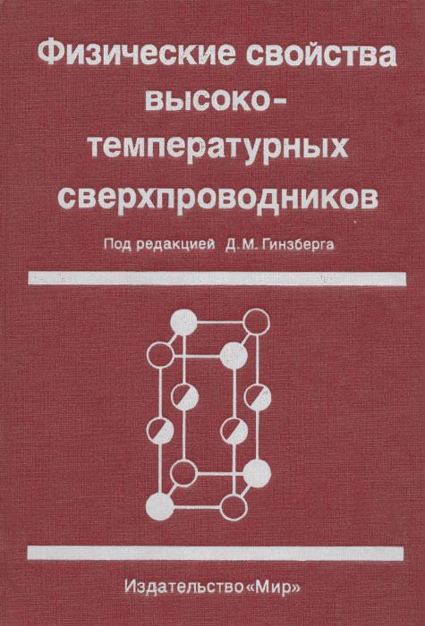 Физические свойства высокотемпературных сверхпроводников