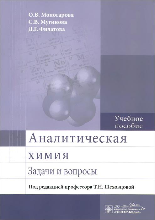 Аналитическая химия. Задачи и вопросы. Учебное пособие ( 978-5-9704-3572-4 )