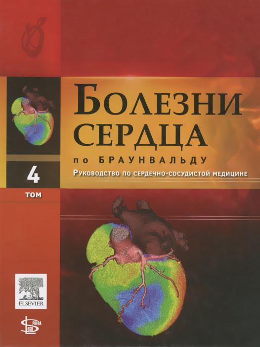 Болезни сердца по Браунвальду. Руководство по сердечно-сосудистой медицине. В 4 томах. Том 4