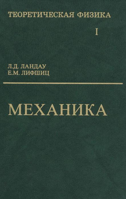 Теоретическая физика. В 10 томах. Том 1. Механика