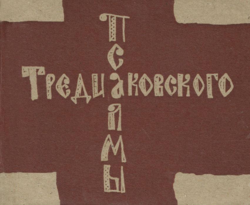 Псалмы Тредиаковского