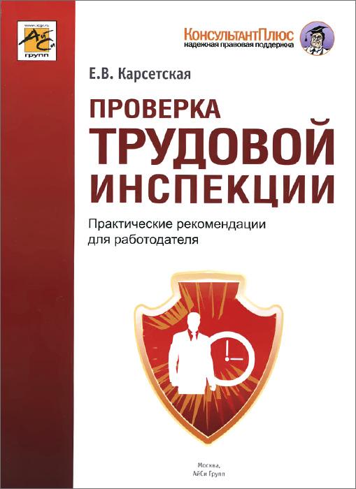 Zakazat.ru Проверка трудовой инспекции. Практические рекомендации для работадателя. Е. В. Карсетская