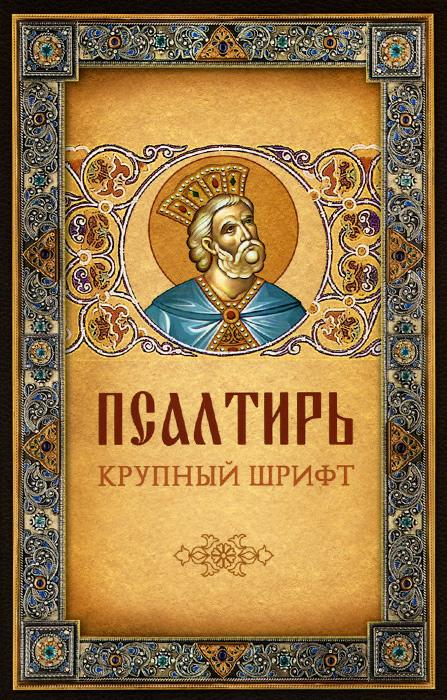 Псалтирь ( 978-5-9968-0463-4 )