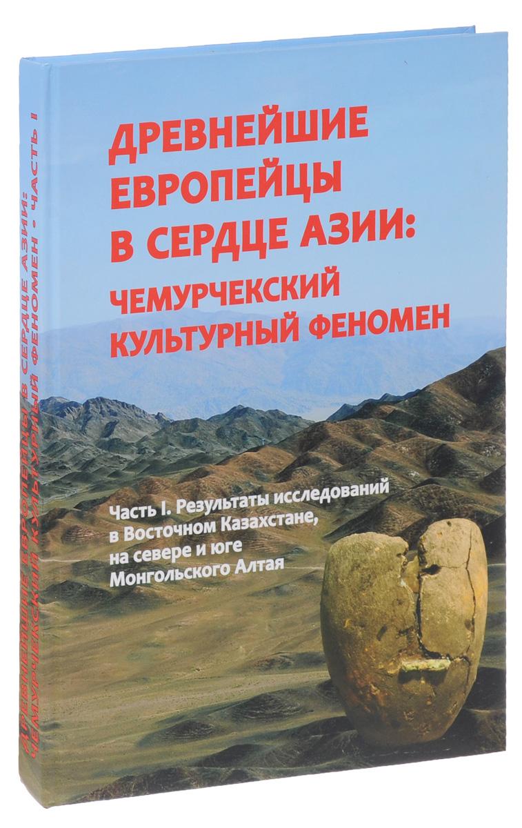 Древнейшие европейцы в сердце Азии: чемурчекский культурный феномен. Часть 1. Результаты исследований в Восточном Казахстане, на севере и юге Монгольского Алтая